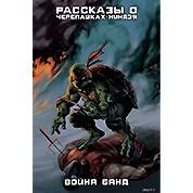 Комикс Рассказы о Черепашках-Ниндзя. Книга 4. Война Банд