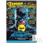Журнал Мир Фантастики №188 (июнь 2019)