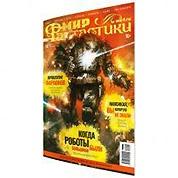 Журнал Мир Фантастики №187 (апрель 2019)