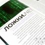 Журнал Мир Фантастики №190 (август 2019)