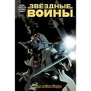 Комикс Звёздные Войны. Том 5. Тайная война Йоды