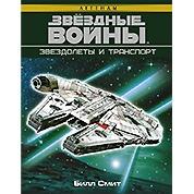Артбук Звёздные войны. Звездолеты и транспорт