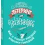 Книга Леттеринг для начинающих
