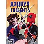Комикс Дэдпул против Гамбита (ТПБ)