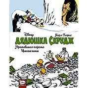 Комикс Дядюшка Скрудж. Пропавшая корона Чингисхана