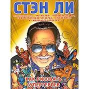 Артбук Стэн Ли: Как рисовать супергероев