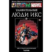 Удивительные Люди Икс: Страшное. Книга 23