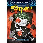 Комикс Вселенная DC Rebirth. Бэтмен. Книга 4. Война Шуток и Загадок