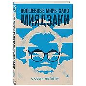 Книга Волшебные миры Хаяо Миядзаки