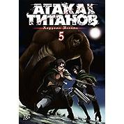 Манга Атака на титанов. Книга 5