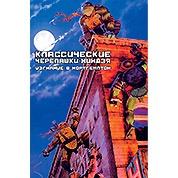 Комикс Классические Черепашки-Ниндзя. Книга 2. Изгнание в Нортгемптон