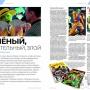 Журнал Мир Фантастики №189 (июль 2019)