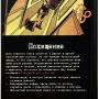 """Комикс-игра """"Похищение"""" [18+]"""