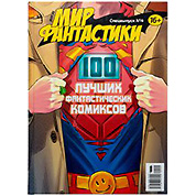 """Мир фантастики. Спецвыпуск №4: """"100 лучших фантаст. комиксов"""""""