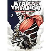 Манга Атака на Титанов. Книга 2