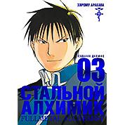 Манга Стальной Алхимик. Книга 3