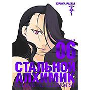 Манга Стальной Алхимик. Книга 6