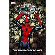 Комикс Современный Человек-паук. Смерть Человека-Паука