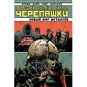 Комикс Подростки Мутанты Ниндзя Черепашки Том 9. Новый мир мутантов