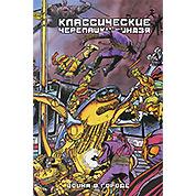 Комикс Классические Черепашки-Ниндзя: Война в Городе