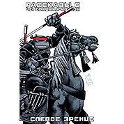 Комикс Рассказы о Черепашках-Ниндзя. Книга 2. Слепое зрение