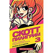 Комикс Скотт Пилигрим. Том 3