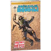Комикс Звёздные Войны: Боба Фетт мёртв