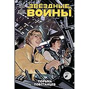 Комикс Звёздные Войны. Том 3. Тюрьма повстанцев