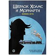 "Комикс-игра ""Шерлок Холмс и Мориарти"" [18+]"