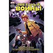 Комикс Звёздные Войны. Том 2. Столкновение на Луне Контрабандистов