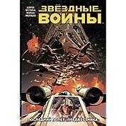 Комикс Звездные Войны. Том 4. Последний полёт Предвестника