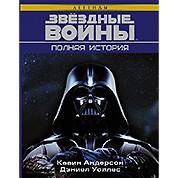 Артбук Звёздные войны. Полная история