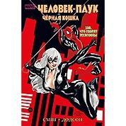 Человек-паук и Чёрная Кошка: Зло, что творят мужчины