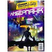 """Мир фантастики. Спецвыпуск №5: """"Киберпанк"""""""