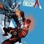 Невероятные Люди Икс: Том 2. Сломленные