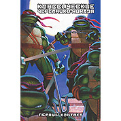 Комикс Классические Черепашки-Ниндзя. Книга 7. Первый контакт