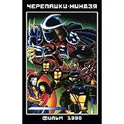 Комикс Черепашки-Ниндзя. Фильм 1990