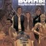 Звёздные Войны: Раздробленная Империя