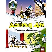 Комикс Дональд Дак. Рождество в Беднотауне