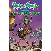 Комикс Рик и Морти представляют: Огурчик Рик