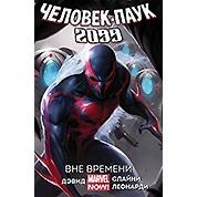 Человек-Паук 2099: Том 1. Вне времени
