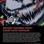 Человек-Паук: Планета Симбиотов