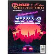 "Мир фантастики. Спецвыпуск №3: ""Фантастические 2010-е"""