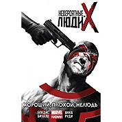 Невероятные Люди Икс: Том 3. Хороший, Плохой, Нелюдь