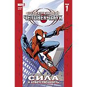 Современный Человек-Паук: Том 1. Сила и ответственность