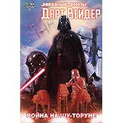 Звёздные Войны: Дарт Вейдер. Том 3. Война на Шу-Торуне